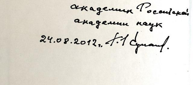 Куманев подпись (Копировать)