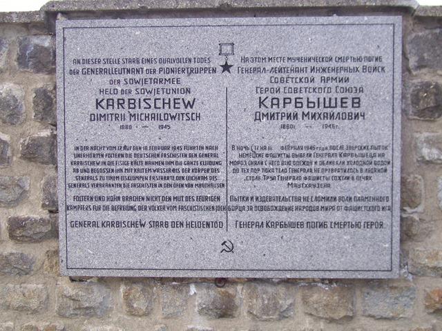здесь якобы погиб Карбышев (Копировать)