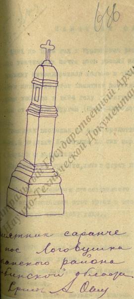 Памятник саранче (из архива агронома А.Ошева)