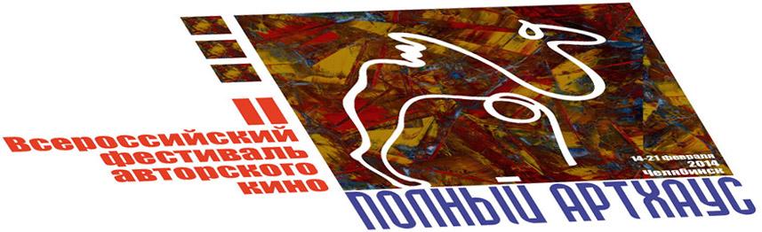 Всероссийский фестиваль авторского кино ПОЛНЫЙ АРТХАУС