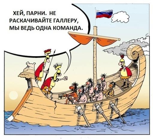 не раскачивайте лодку