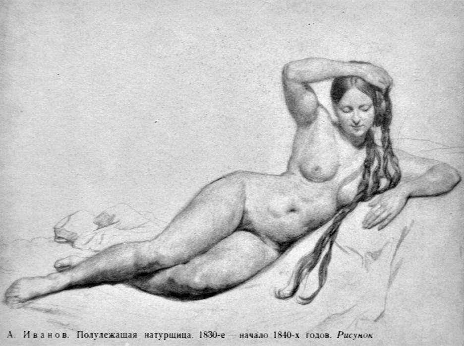 А. Иванов полулежащая натурщица