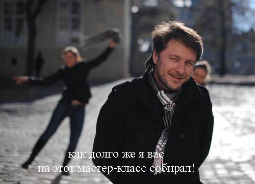 Мастер-класс Сергея Иванова майвед