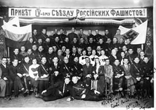 русские фашисты