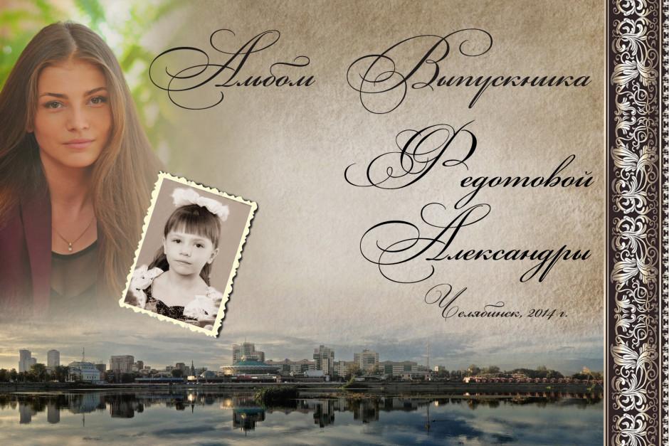фотограф Челябинск панорама Челябинска