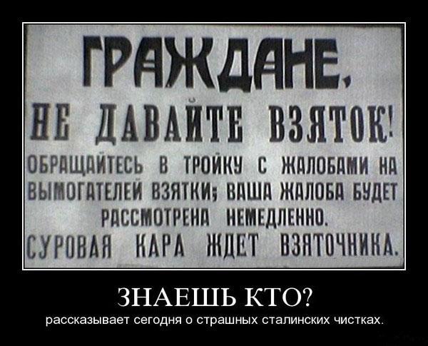 troiyki_stalina