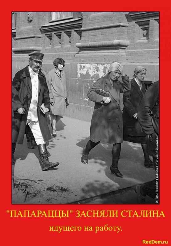 сталин идет пешком на работу