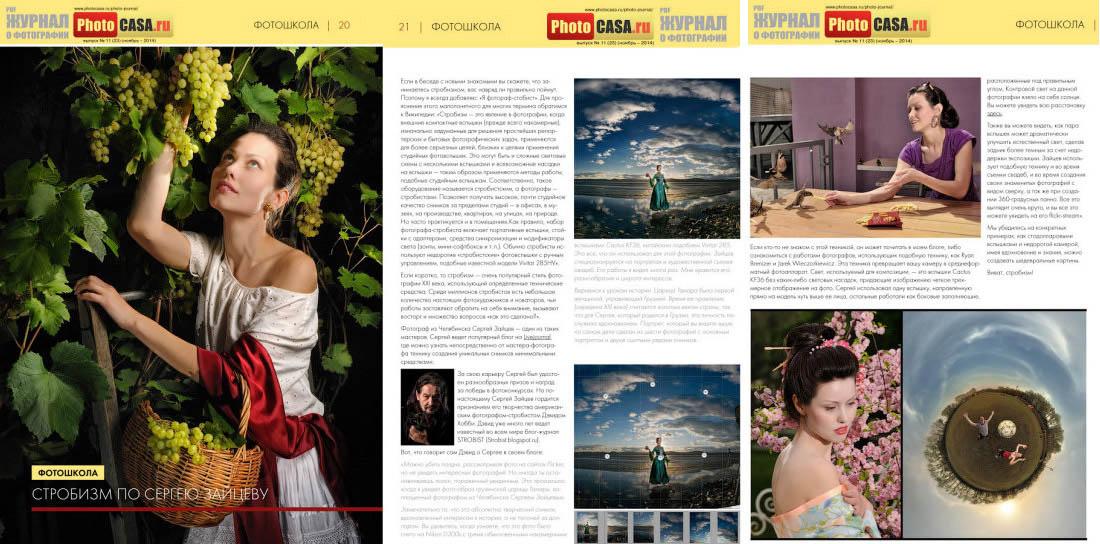 фотограф Челябинск фотошкола