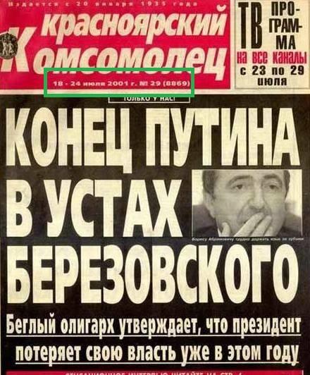 berezovsky_putin
