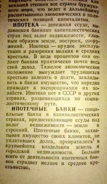 Большая Советская энциклопедия — (БСЭ) ипотека