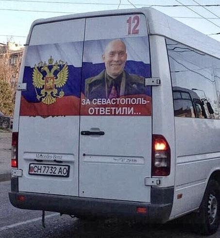 за Севастополь ответите