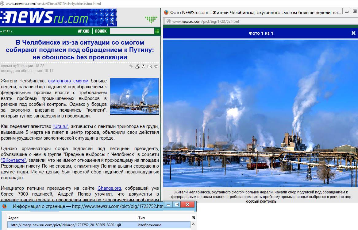 newsru.com нарушение авторских прав фотограф челябинск