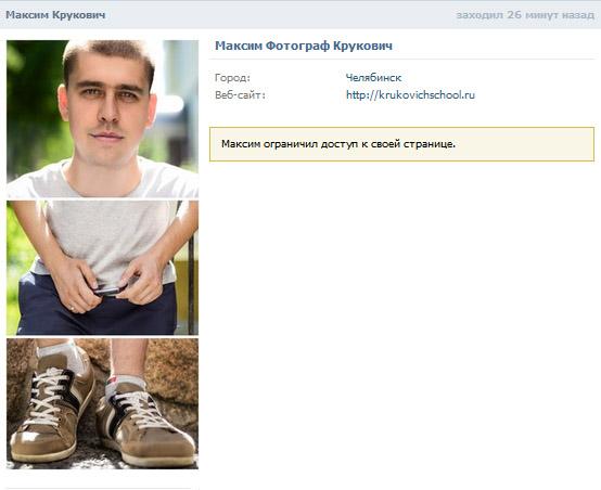 фотошкола Челябинск мошенники фотограф максим крукович