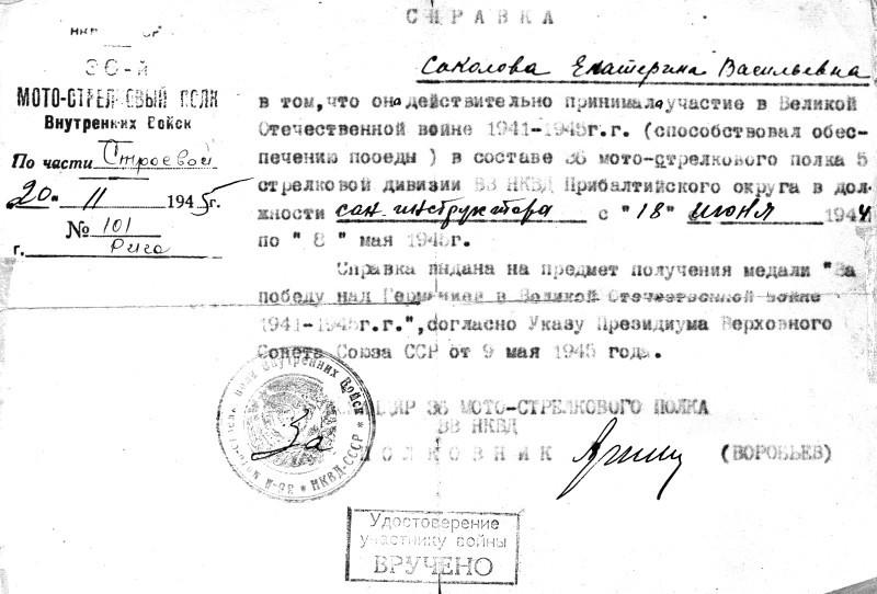 Катя Соколова. Она воевала с бендеровцами