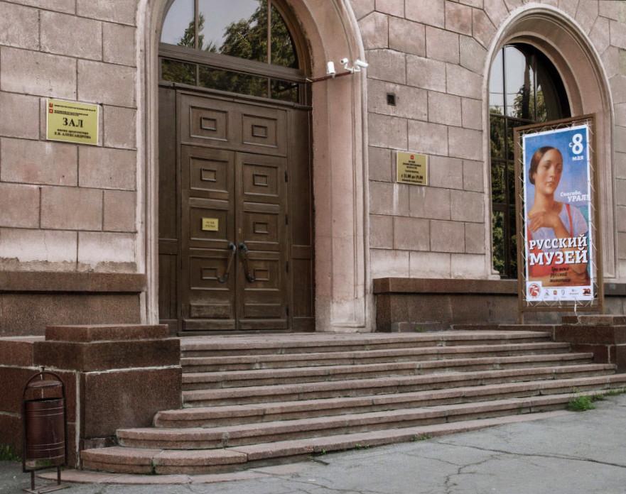 Русский музей в Челябинске как мастер-класс для фотографов