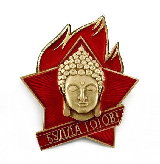 пионерский значок и Будда