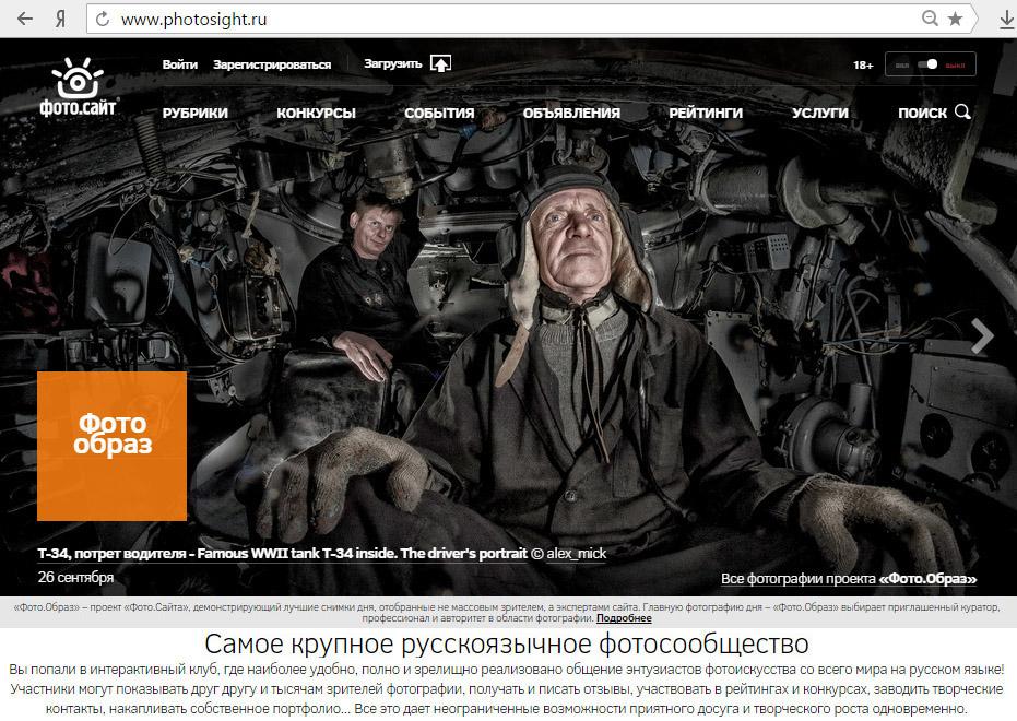 фотосайт фото.образ фотограф Челябинск