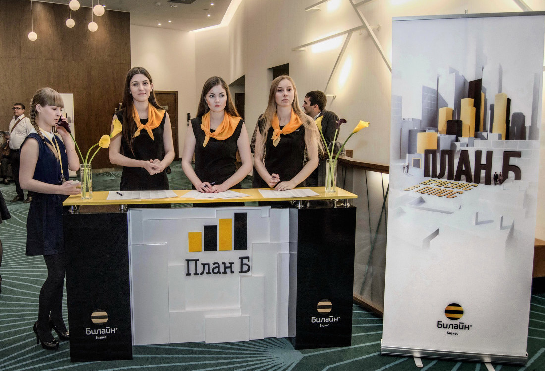 Челябинск, проект «План Б» - «Билайн» бизнес-школа СКОЛКОВО и РБК