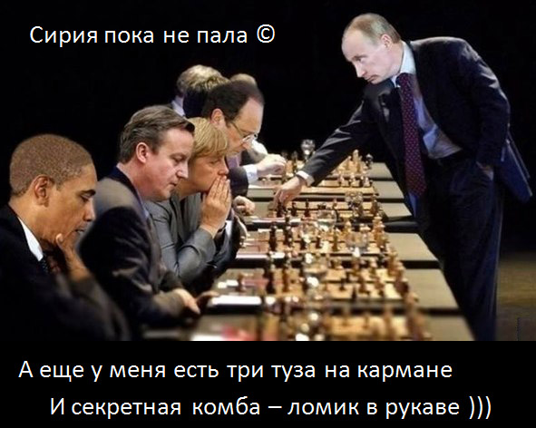 Гроссмейстер Путин и Сирия