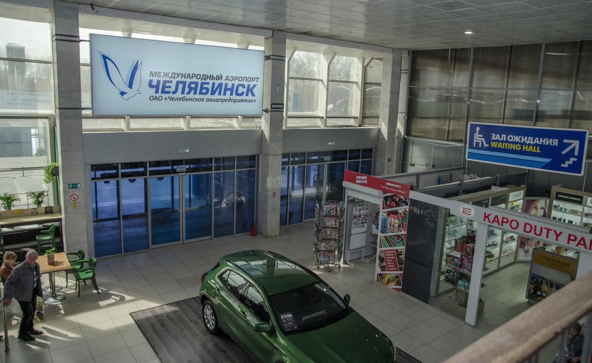 фотограф Челябинск - аэропорт г. Челябинск