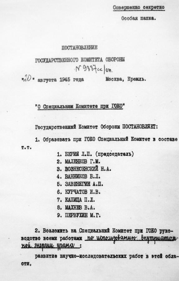 Ядерное оружие СССР. Создание