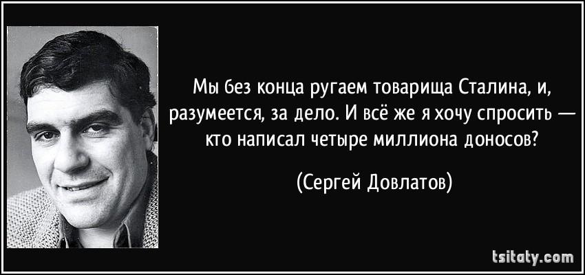 Довлатов про Сталина