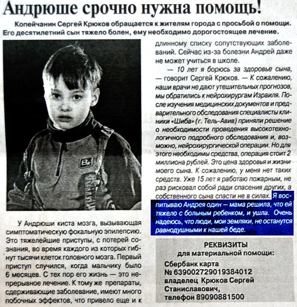Крюкова Надежда Юрьевна бросила не только своего ребенка