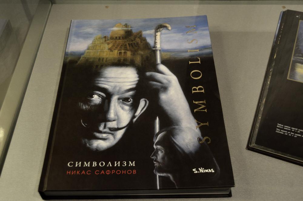 Никас Сафронов в Челябинске. Экспозиция картин.