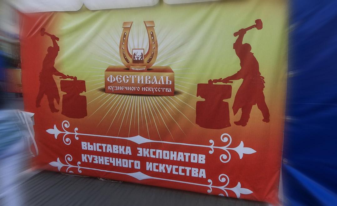 фотограф Челябинск фестиваль кузнечного мастерства 0000