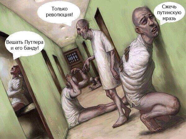 антипутинизм