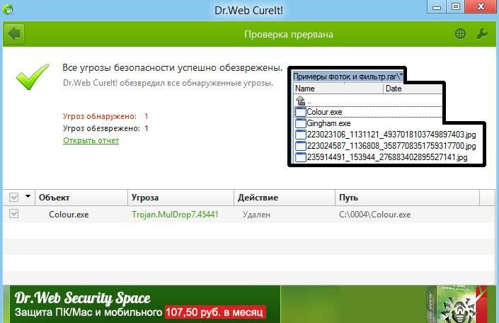 dr.web_cureit_001