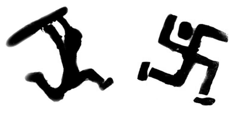 смерть нацизму!