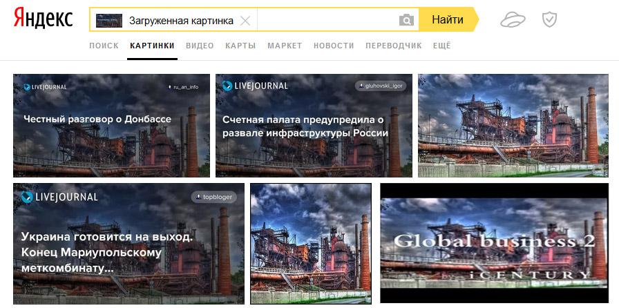 плагиат Сатка металлургический завод - фотограф Челябинск