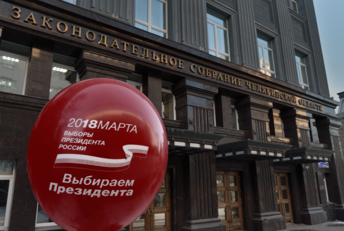 Выборы президента 2018. Россия Челябинск