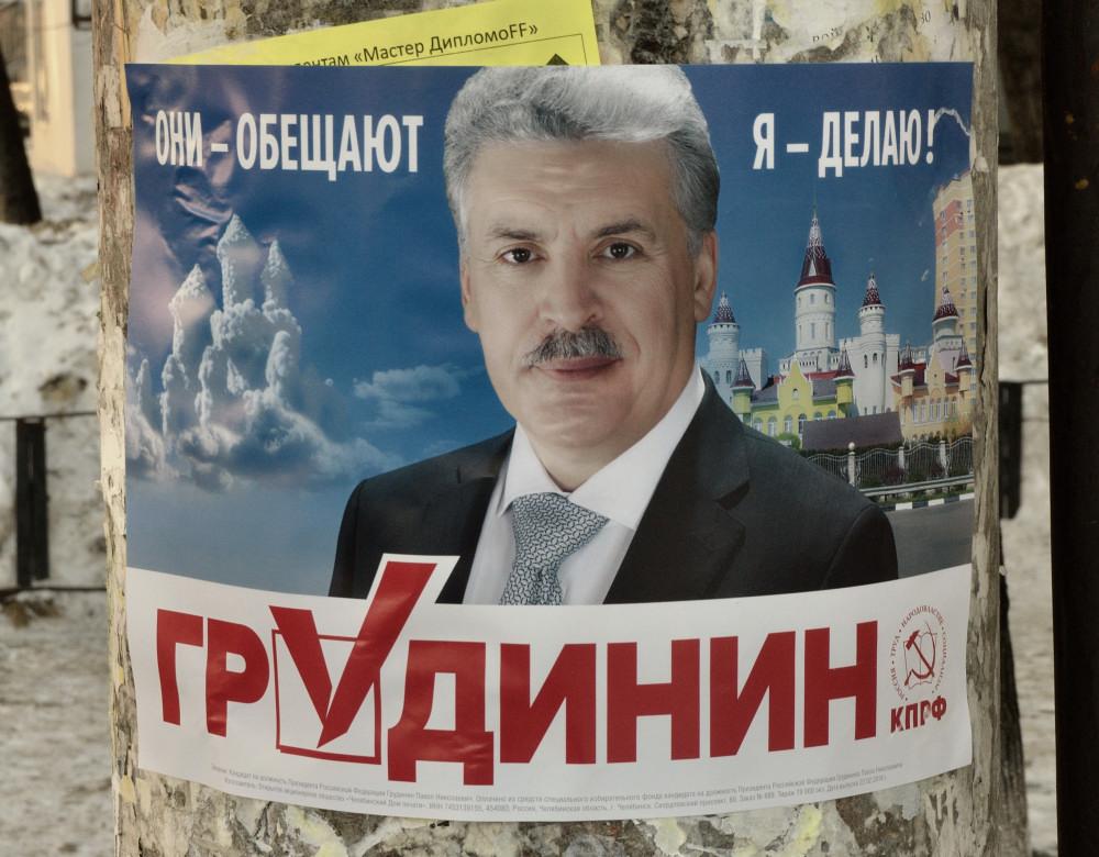 выборы 2018 Россия