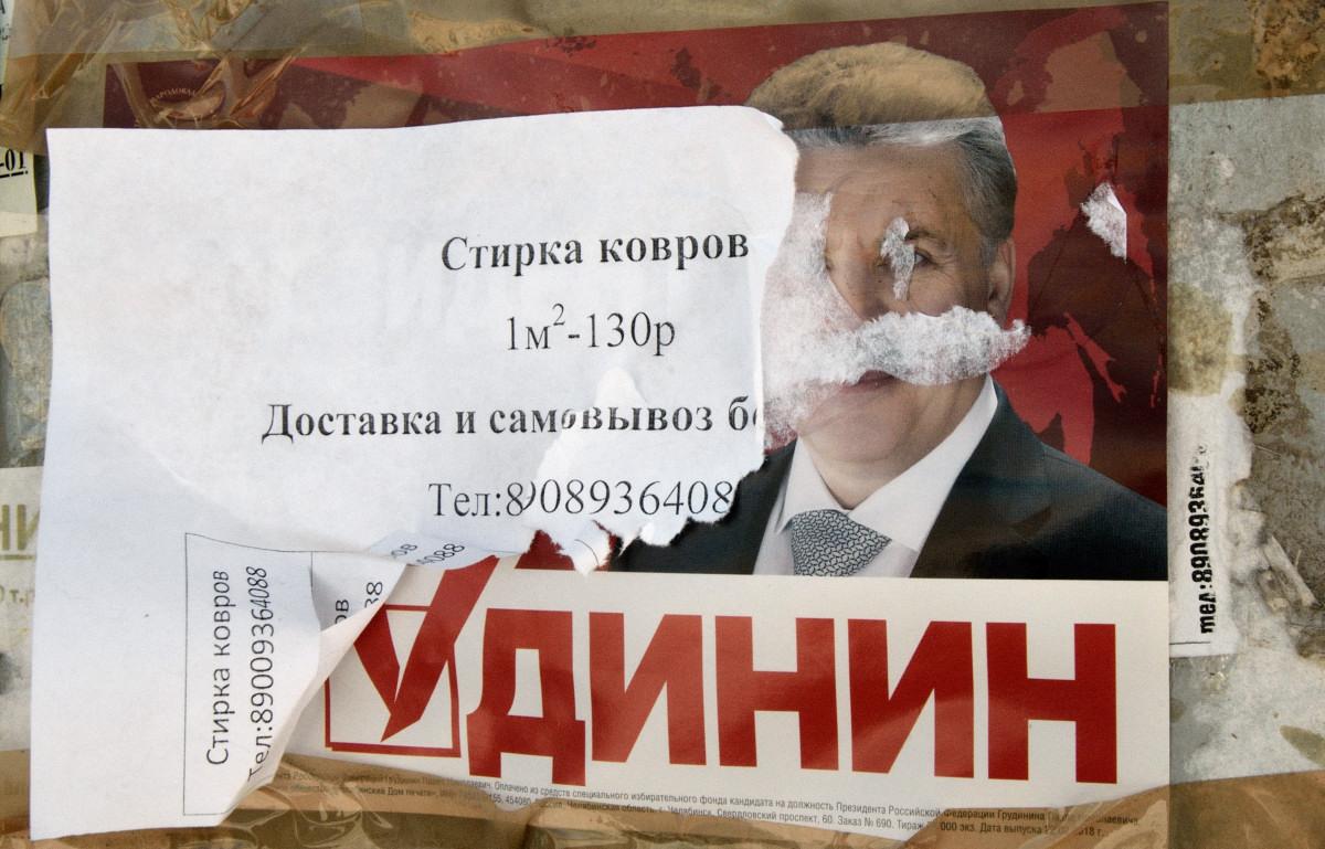 Выборы президента 2018 Россия. фотограф Челябинск грудинин