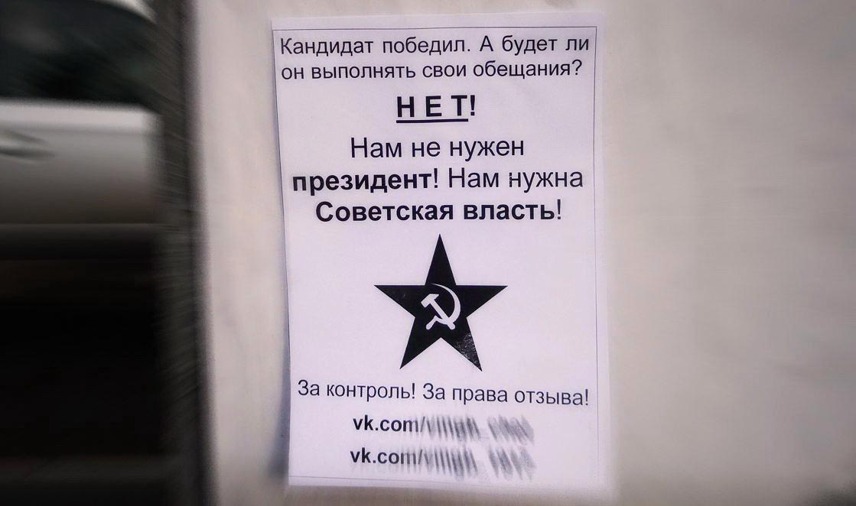 российские трокцисты против Путина листовка