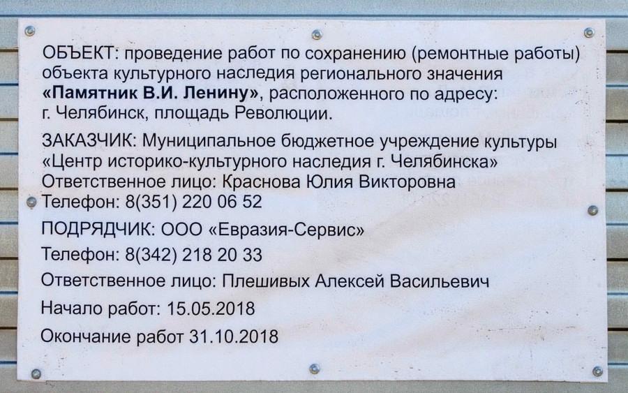Челябинск, памятник Ленину в самом центре на реставрации. До осени_01