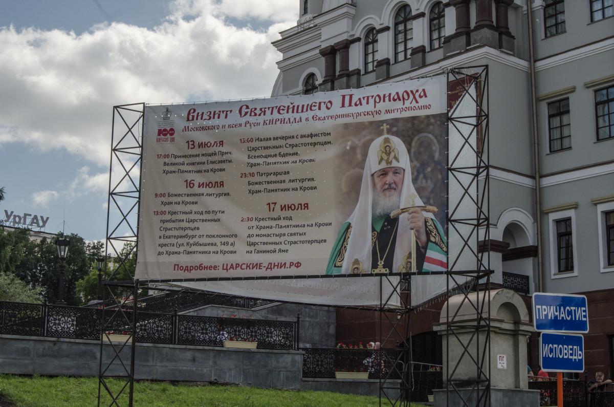 Екатеринбург, храм Романовых, 100 летие расстрела романовых _9426