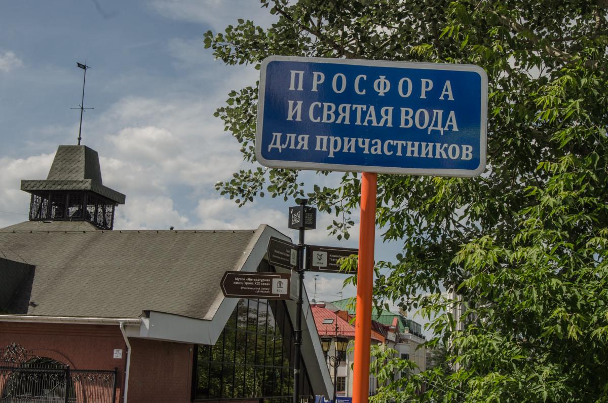 Екатеринбург, храм Романовых, 100 летие расстрела романовых _9430