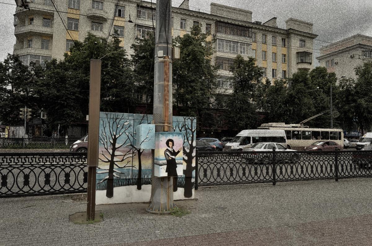 фотограф Челябинск - стрит-арт, Пушкин