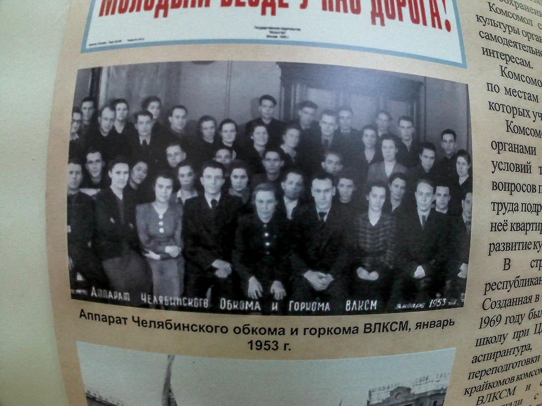 фотограф Челябинск выставка 100 лет Комсомола 00016