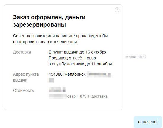 Претензия к почтовой доставке АО «ДПД РУС» (сайт dpd.ru)
