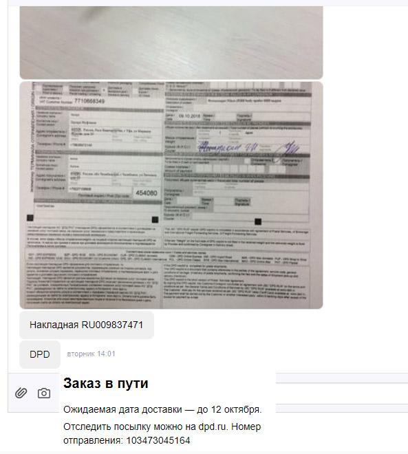 Претензия к почтовой доставке АО «ДПД РУС» сайт dpd.ru