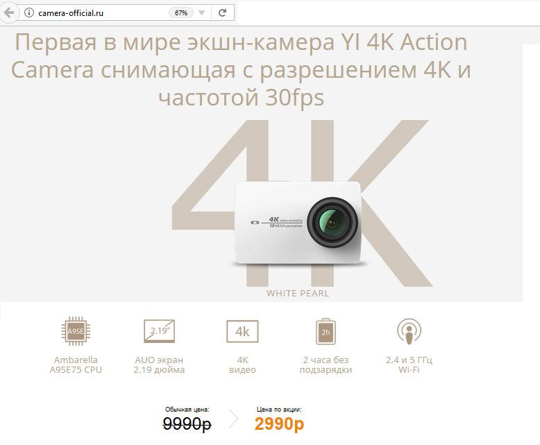 Мошенники с сайта camera-official.ru - сайт