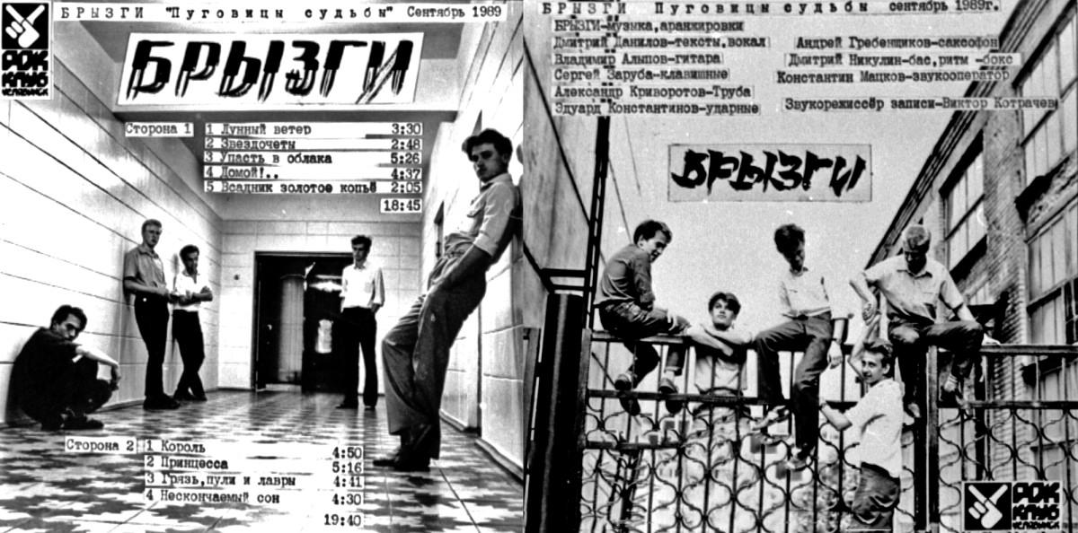 поп музыка Челябинск - группа Брызги