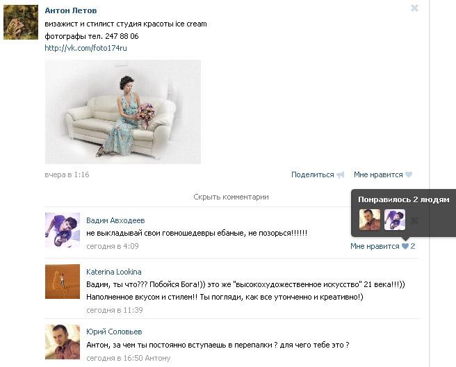 Вадим Авходеев фотограф Челябинск