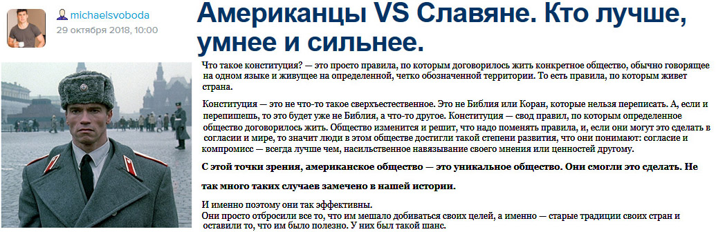 русские vs американцы