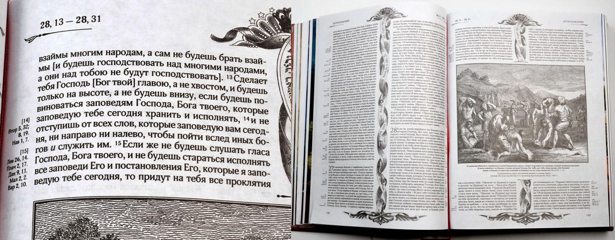 Библия. Второзаконие.