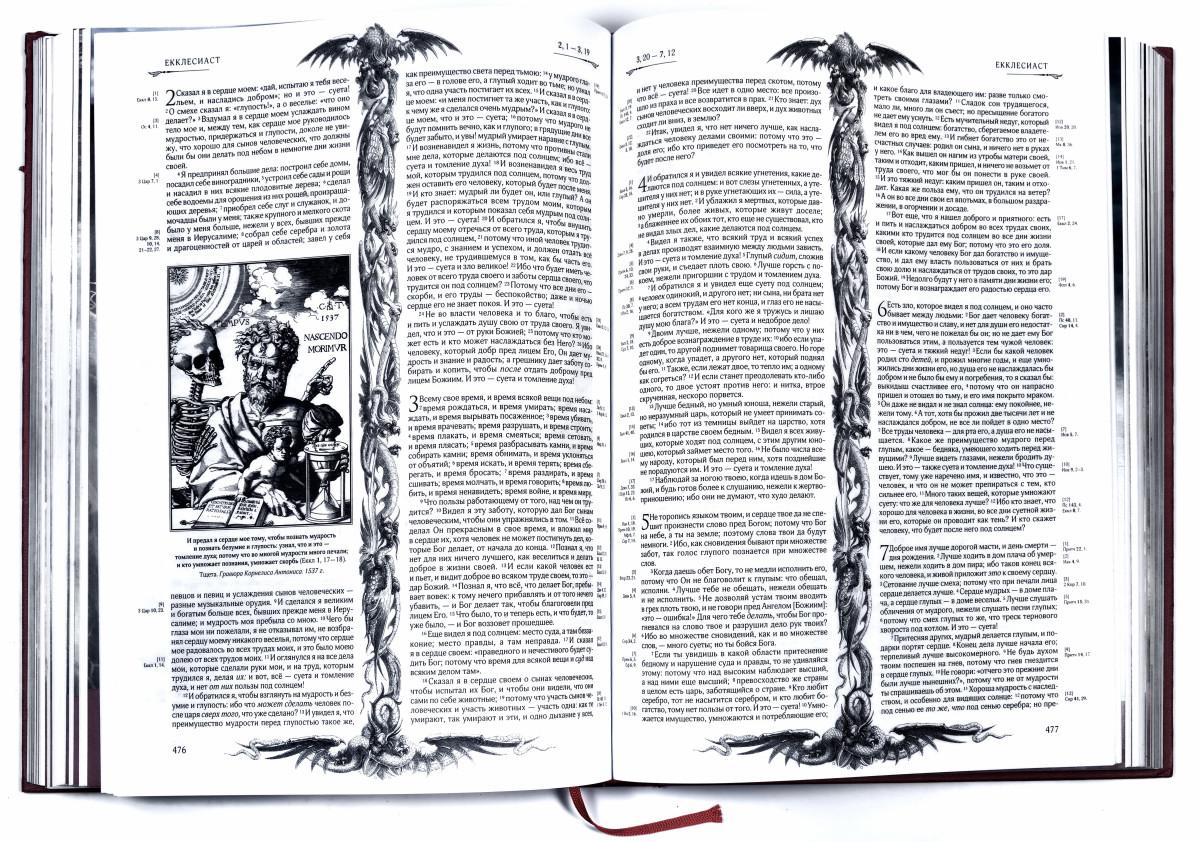 библия екклесиаст 5628
